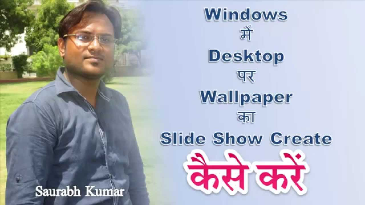 How to Create a Desktop Background slide show for window 7
